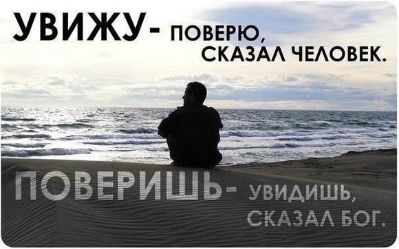 Верую…